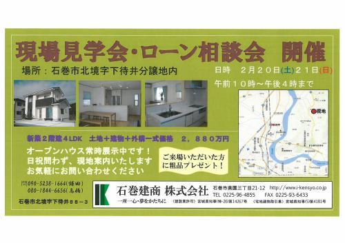 石巻市北境 新築建売住宅情報_e0357165_18594415.jpg
