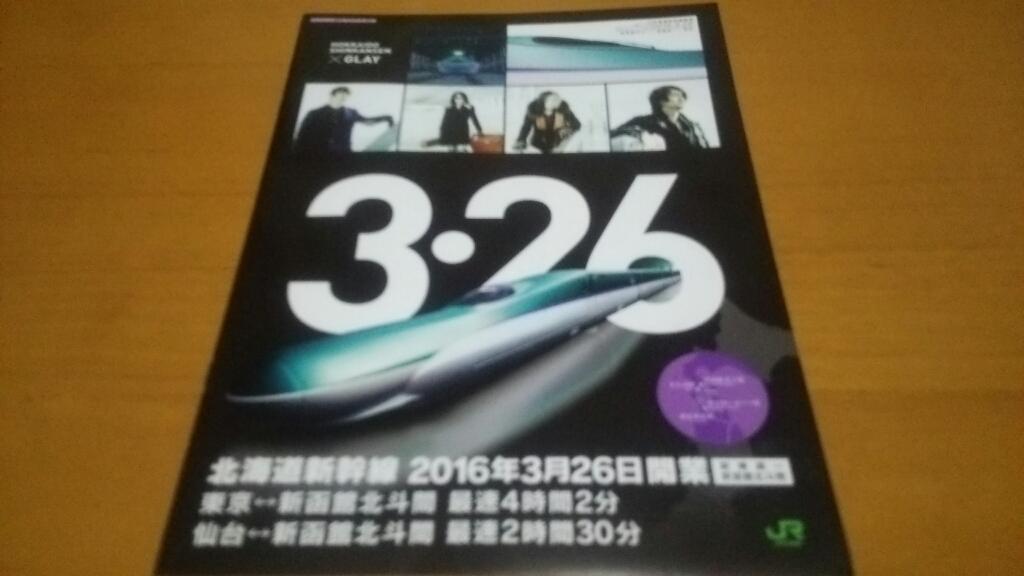 北海道新幹線とGLAY_b0106766_00003311.jpg