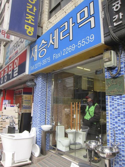Winter Seoul-4._c0153966_101471.jpg