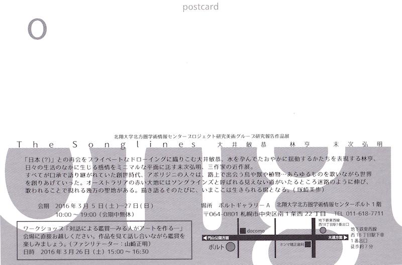 作家のグループ展で対話による鑑賞 3月26日札幌で_b0068572_20522850.jpg