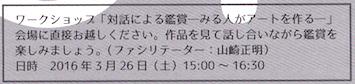 作家のグループ展で対話による鑑賞 3月26日札幌で_b0068572_20545934.jpg