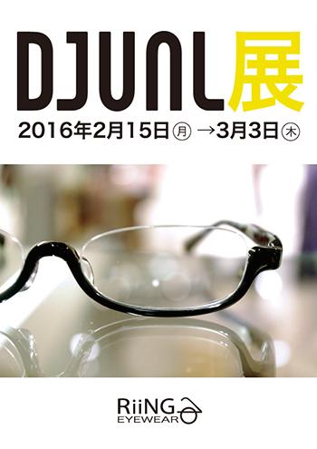 DJUAL展 はじまりました!_e0267277_18541595.jpg