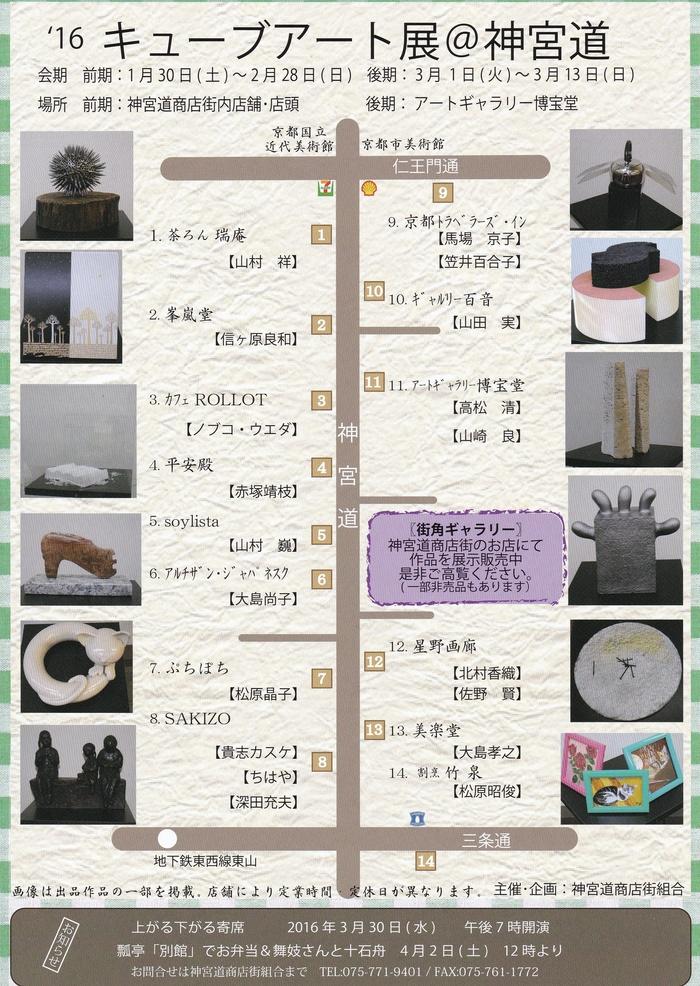 '16キューブアート@神宮道 展覧会お知らせ_c0100195_11332568.jpg