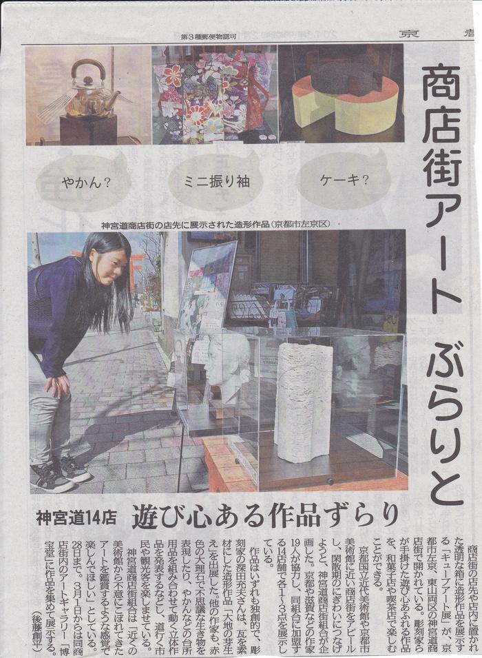 '16キューブアート@神宮道 展覧会お知らせ_c0100195_11503184.jpg