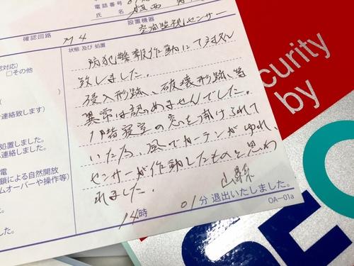 防犯警報作動_a0326106_9261547.jpg