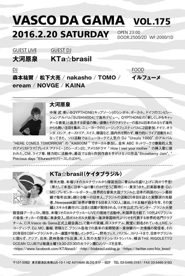 そろそろ帰国◉2・20(土)23:00〜【青山 fai】(^-^)/出演♬ ブラジル☆リオの風をお届け♬ ▶_b0032617_22232059.jpg