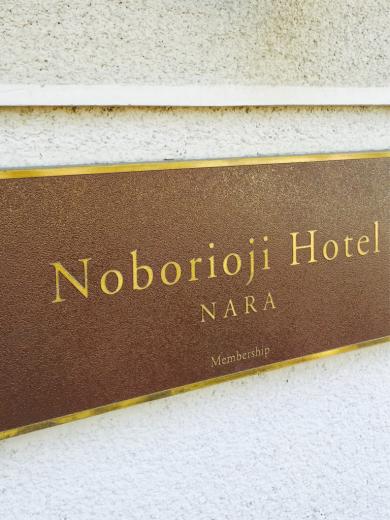奈良の登大路ホテルに行ってきました!@お部屋編_f0215324_20331225.jpg
