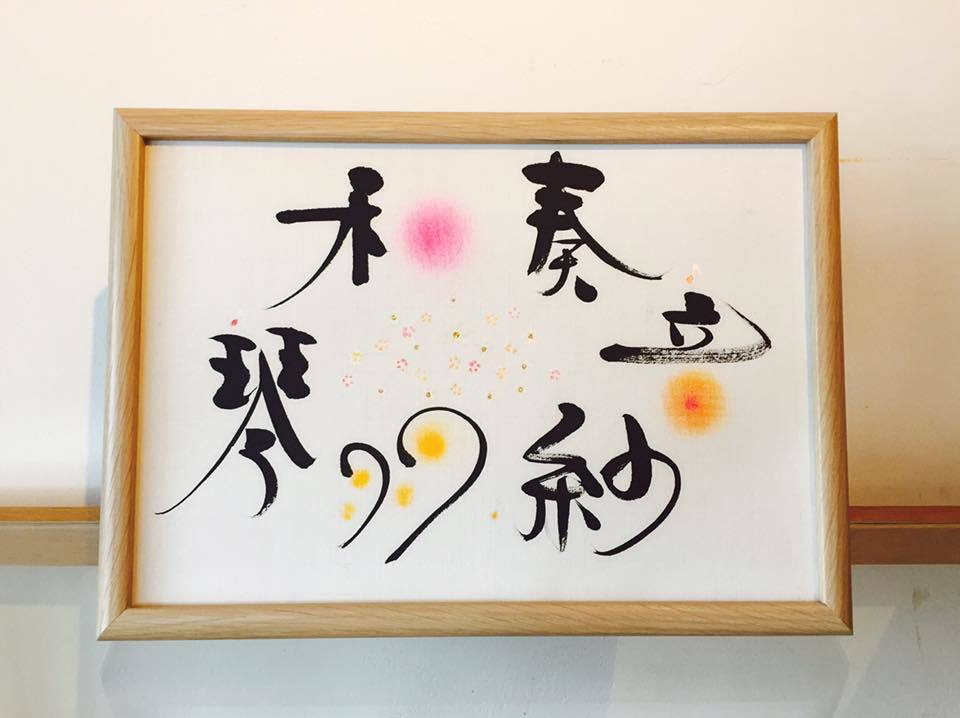 """ご姉妹作品""_e0197227_14084987.jpg"