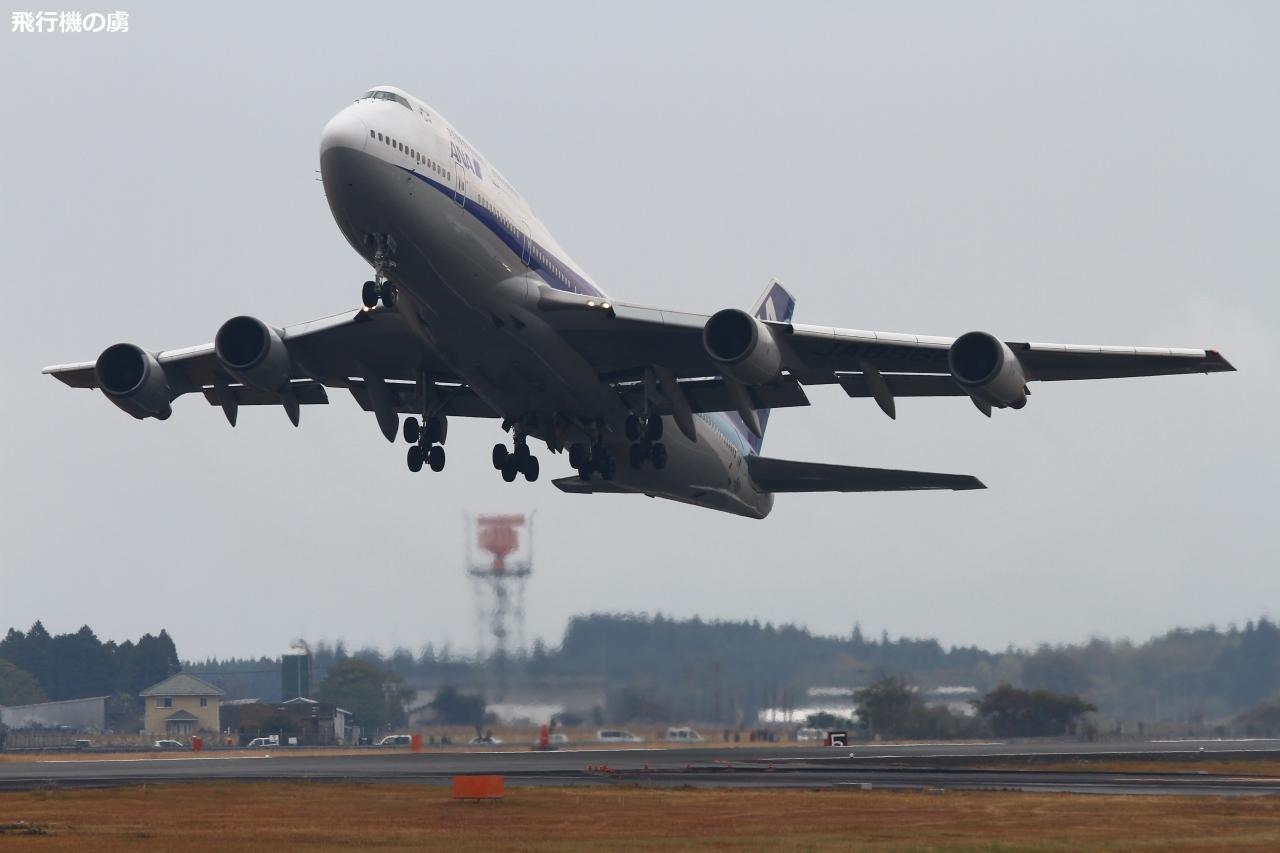 いつかの鹿児島空港 里帰りフライト 747の離陸 全日空(NH)_b0313338_10462290.jpg