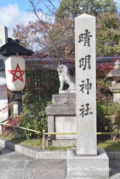 日帰り京都♪(晴明神社)_c0345348_21592060.jpg