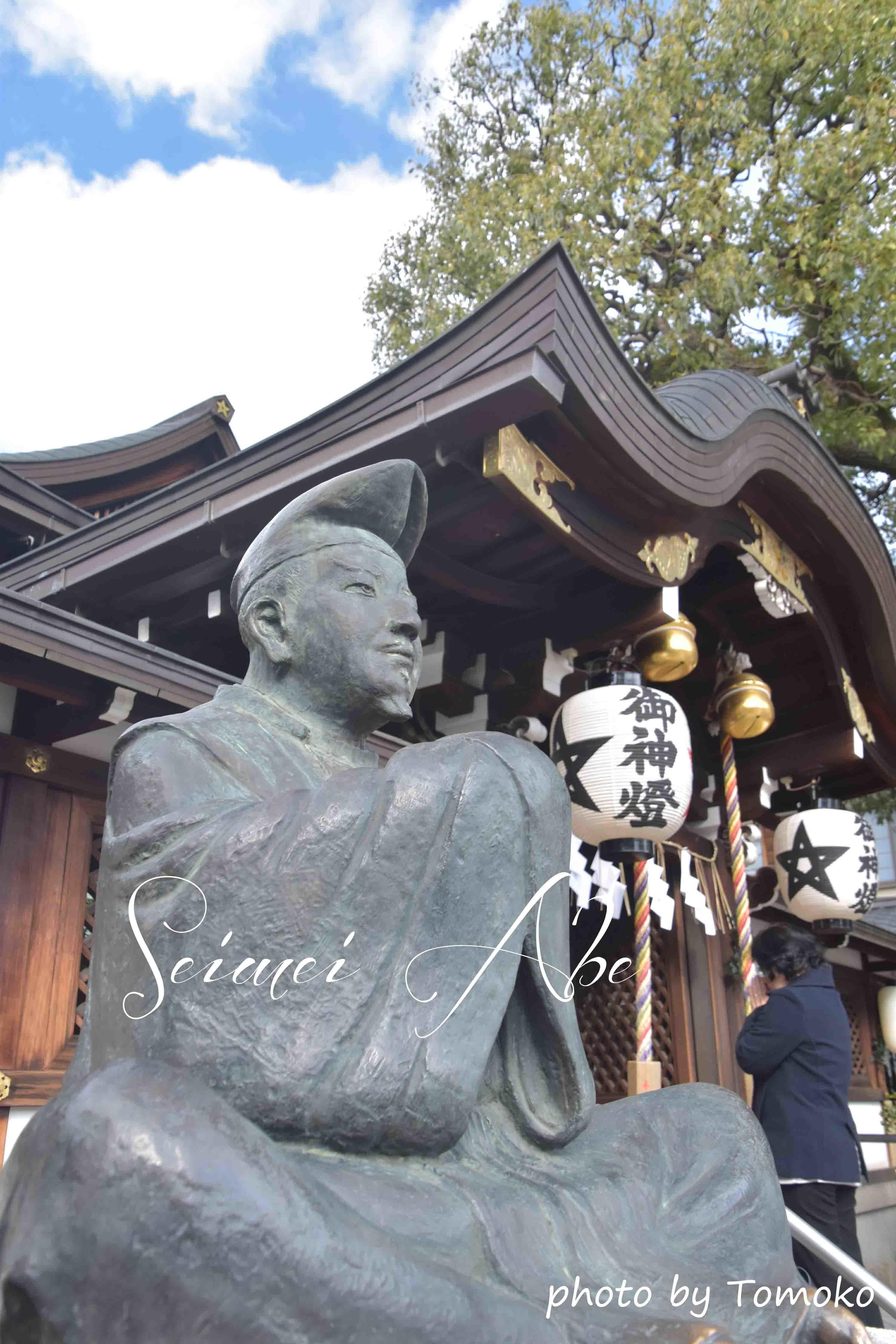 日帰り京都♪(晴明神社)_c0345348_21593561.jpg