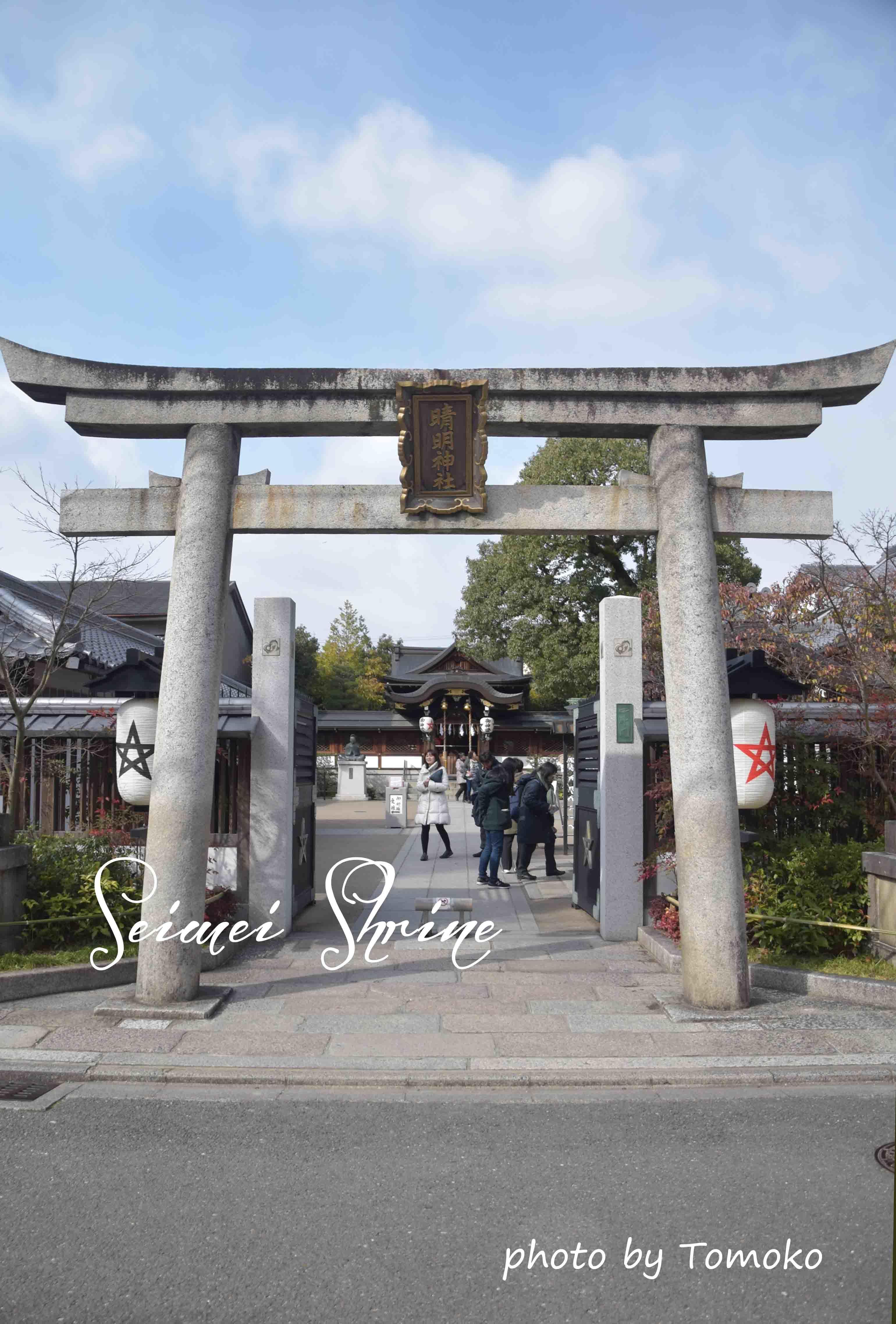 日帰り京都♪(晴明神社)_c0345348_22003829.jpg