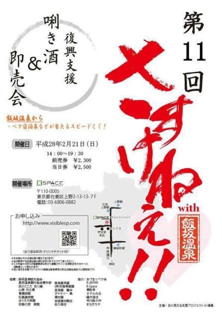 第11回さすけねぇ!復興支援利き酒会! 東京上野にて2/21開催!_d0348249_9544910.jpg
