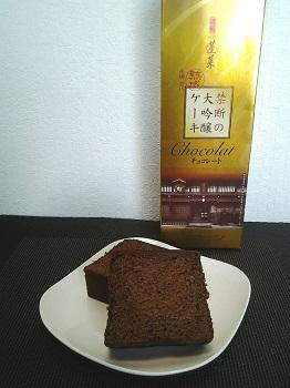 蓬莱の酒粕_a0061057_23135177.jpg