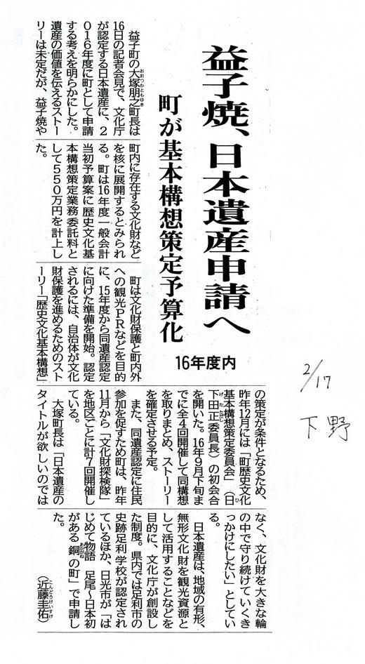 「日本遺産」 について_d0101562_14475131.jpg