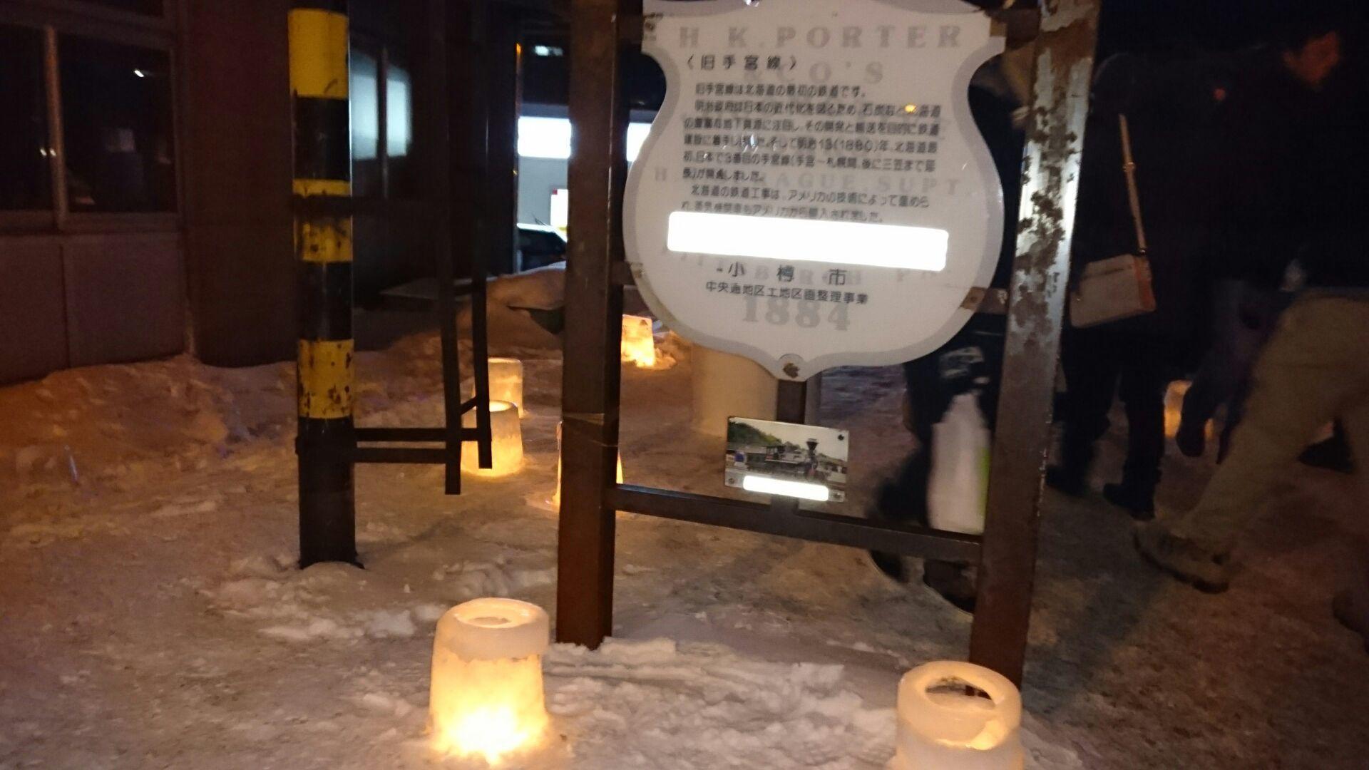 雪あかりの路・手宮線会場_b0236665_05014014.jpg
