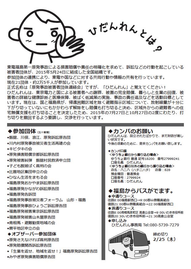 3.2福島原発事故から5年、被害者を切り捨てるな!全国集会_e0068696_7525160.png