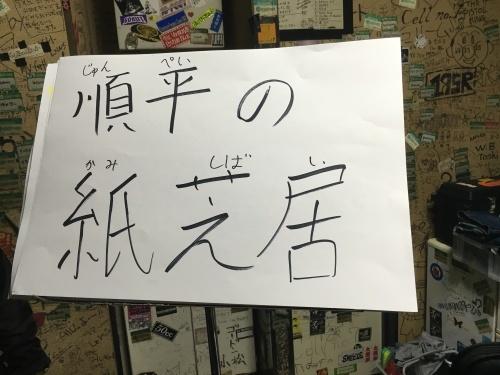 2/8 HEAVEN\'S ROCK 宇都宮VJ−2_c0222904_00334627.jpeg