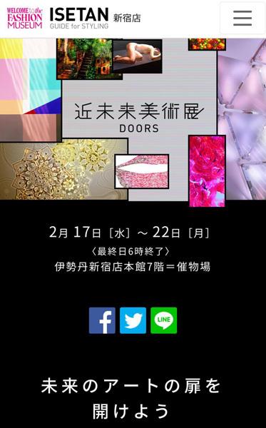 """近未来美術展 \""""DOORS\""""_c0212911_08312636.jpg"""