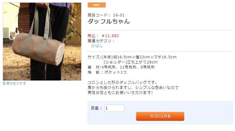 2016年春夏の新作バッグ「ダッフルちゃん」_c0160822_16323451.jpg