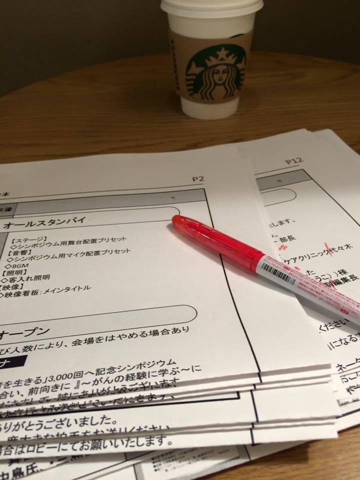 朝日 健康・医療フォーラム_a0231828_19264434.jpg