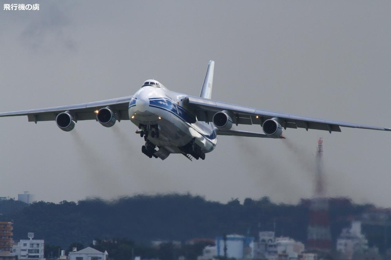 いつかの普天間飛行場 アントノフの離陸  ヴォルガ・ドニエプル航空(VI)_b0313338_10544387.jpg