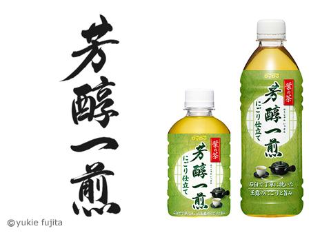 商品ロゴ : 「芳醇一煎」 ダイドードリンコ株式会社様_c0141944_18411263.jpg