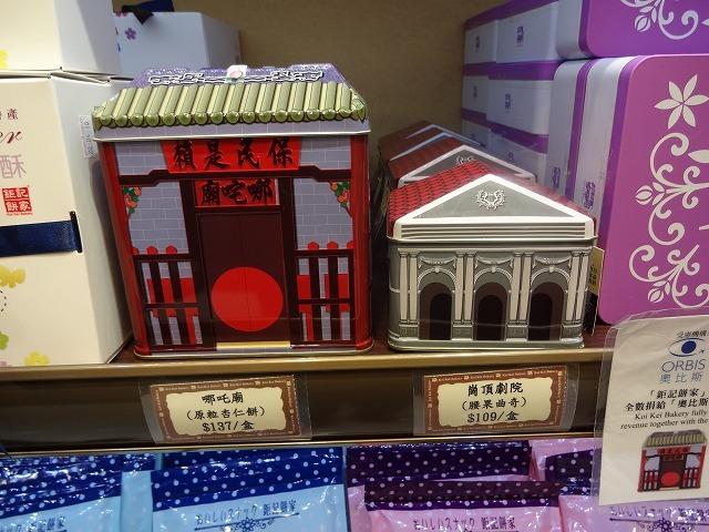 漢口道の奇華餅家へ向かってPart2 _b0248150_03222200.jpg