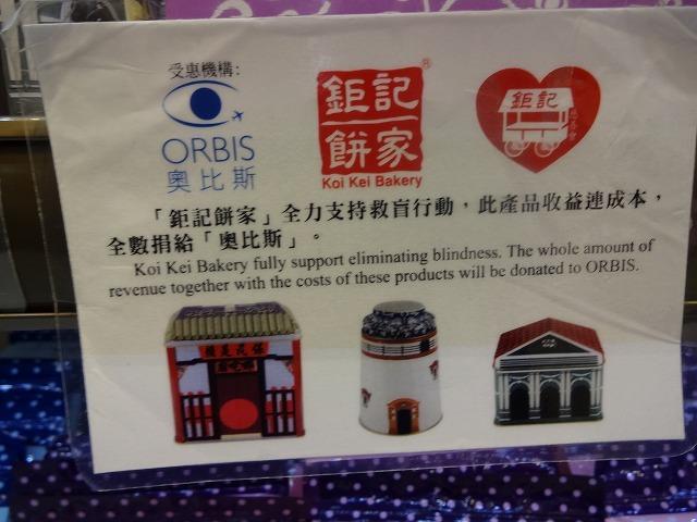 漢口道の奇華餅家へ向かってPart2 _b0248150_03231333.jpg