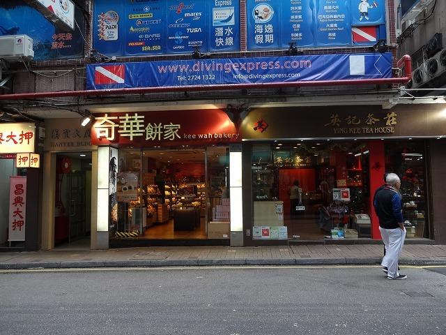 漢口道の奇華餅家へ向かってPart2 _b0248150_03402062.jpg