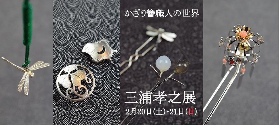 きものカフェ 花想容 かんざし展_e0271858_106586.jpg