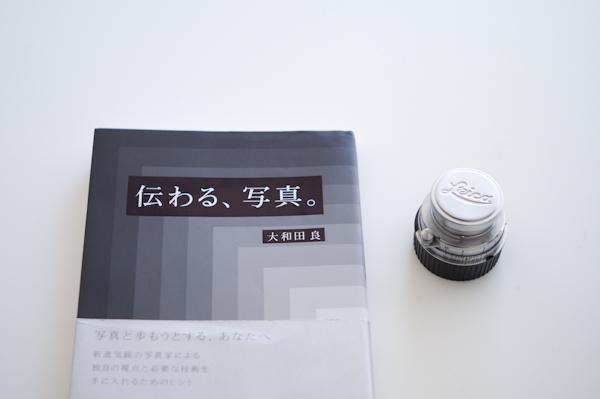 160218 伝わる、写真。/大和田良著_b0129659_13272936.jpg