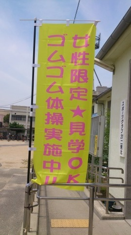 チビちゃん先生と、明石市の二見北コミセンに、「女性限定☆ゴムゴム体操♪」行ってきました~♪\(^o^)/_d0191262_18453660.jpg