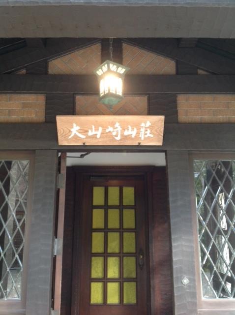 大山崎山荘美術館『三國荘展』_b0153663_13570925.jpg
