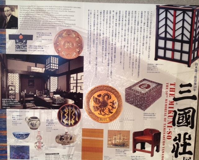 大山崎山荘美術館『三國荘展』_b0153663_15103430.jpg
