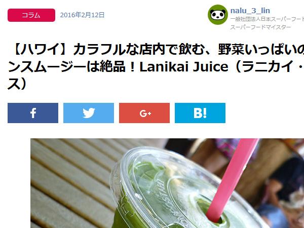 Lanikai Juiceの記事をアップしました_c0152767_22121371.jpg