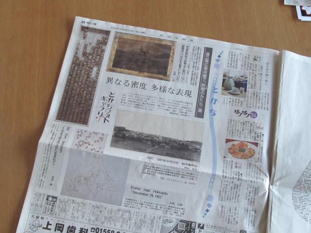 北海道新聞(18日付朝刊)に紹介されました。_a0269889_10332021.jpg