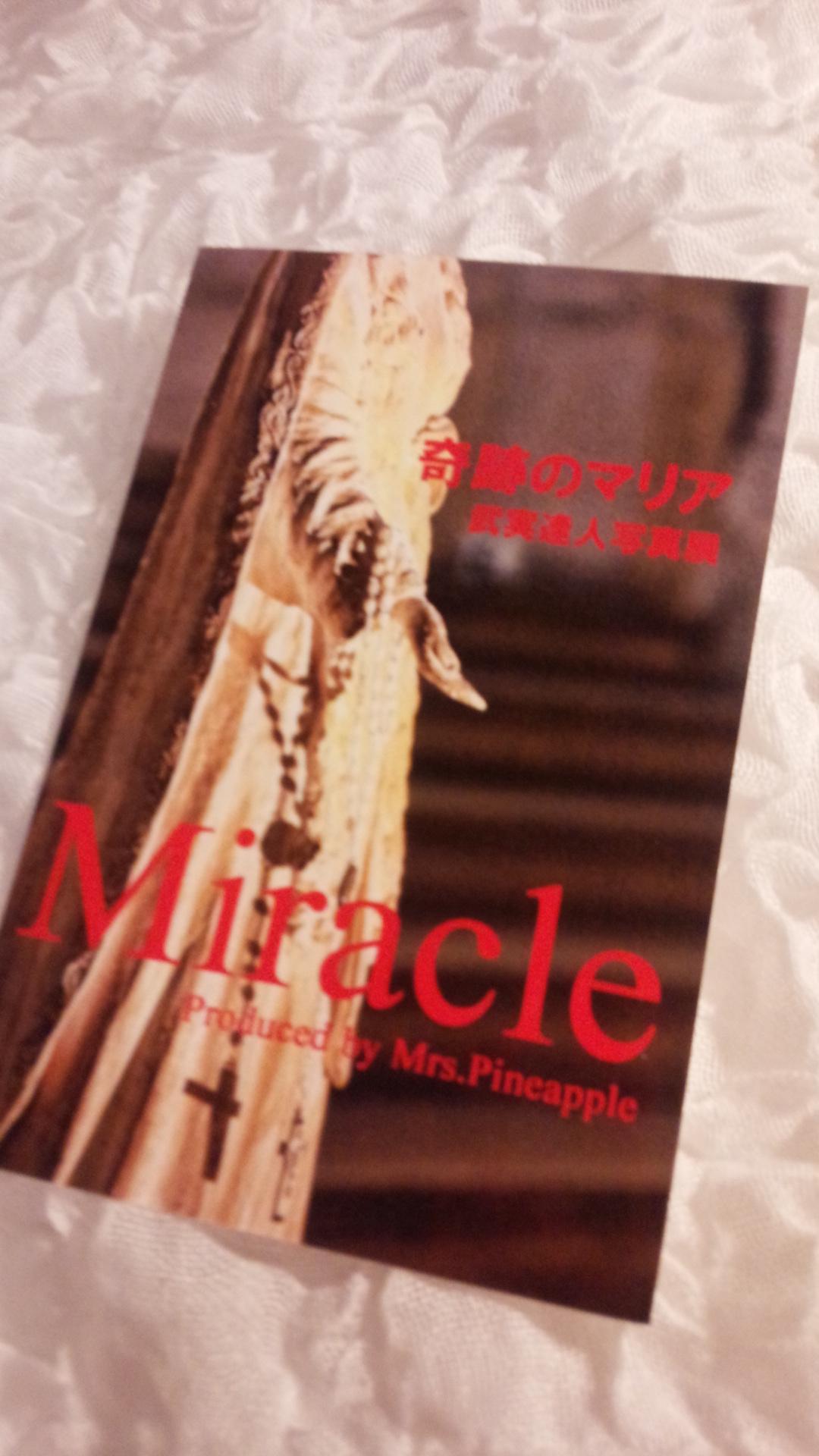 いよいよ奇跡のマリア展、来週木曜日からです♡_e0131324_1134094.jpg