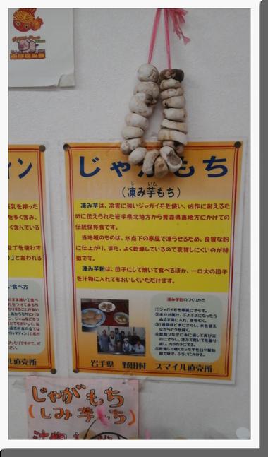 野田村でアンデス地方の食との繋がりを感じたのだ♪_c0259934_14110686.png