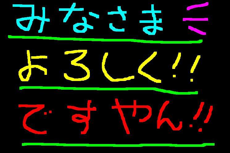 皆様にお願いです!ですやん!_f0056935_1951953.jpg