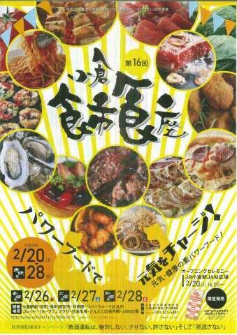 第16回小倉食市食座_d0224138_11062901.jpg