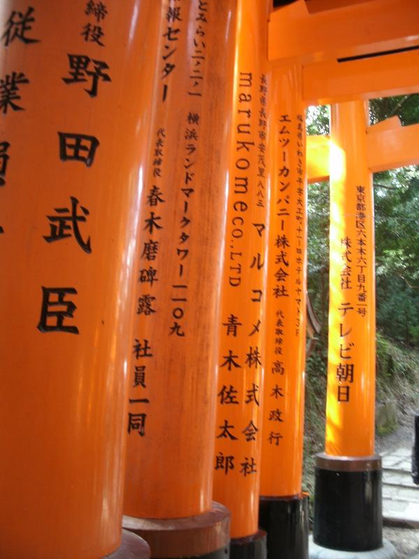 そうだ、京都へ行こう 2_a0054041_17172530.jpg