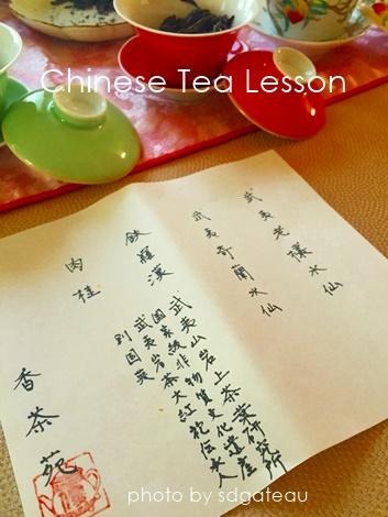 おもてなしの中国茶レッスンへ_c0193245_2342799.jpg