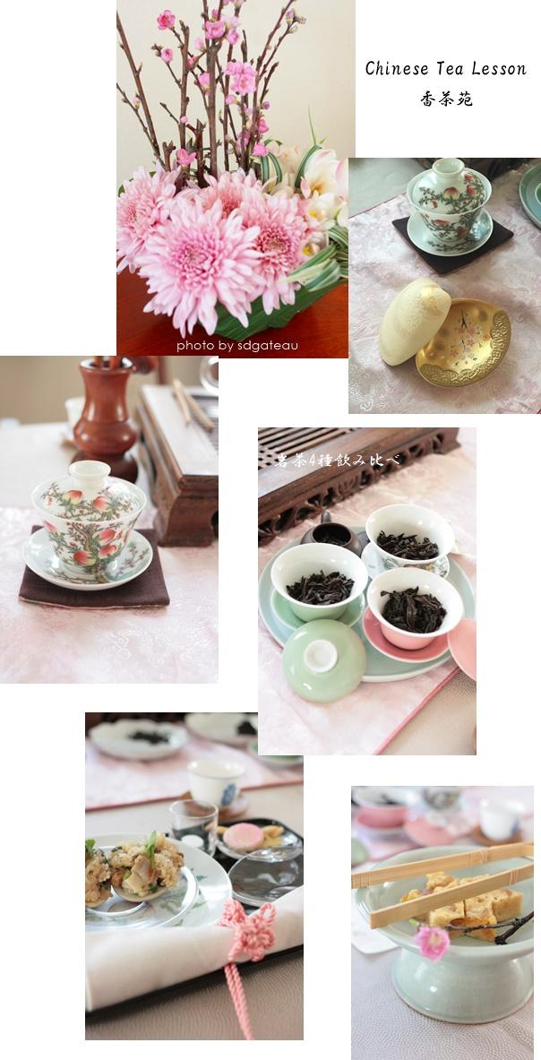 おもてなしの中国茶レッスンへ_c0193245_23445660.jpg