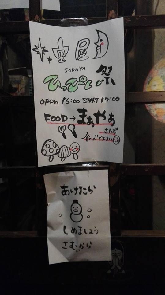 1/23(土)ひっぴぃ祭り_c0226146_12295987.jpg