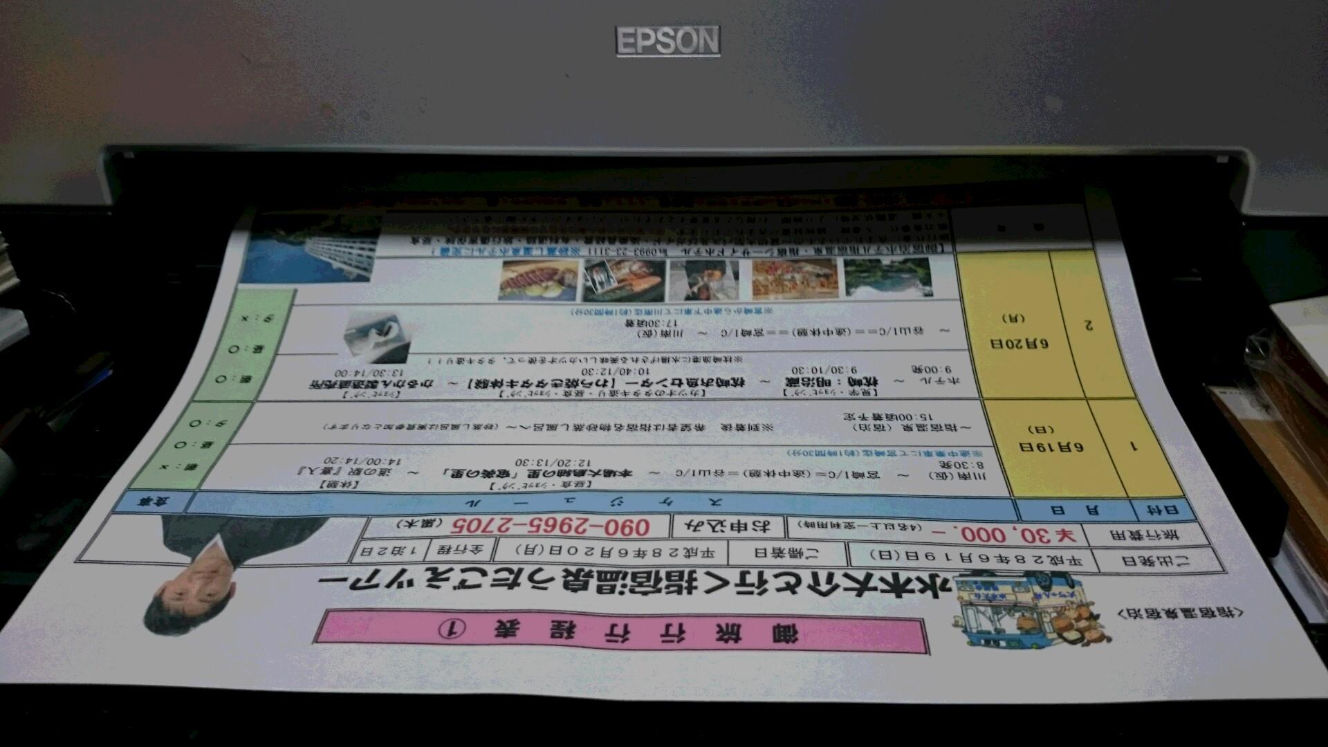 宮崎後援会・旅行会~_d0051146_2052569.jpg