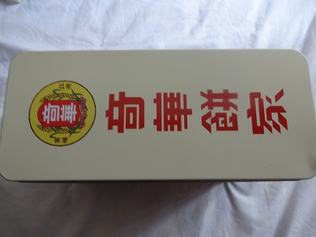 奇華餅家のお土産 _b0248150_07330783.jpg