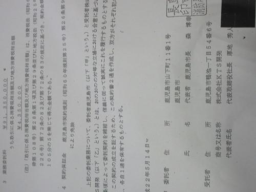 鹿児島消防局と飛んだ食わせ物KTS開発との違法契約_b0183351_7285830.jpg