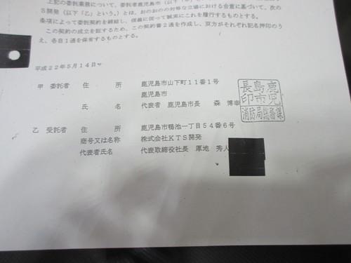鹿児島消防局と飛んだ食わせ物KTS開発との違法契約_b0183351_7295188.jpg