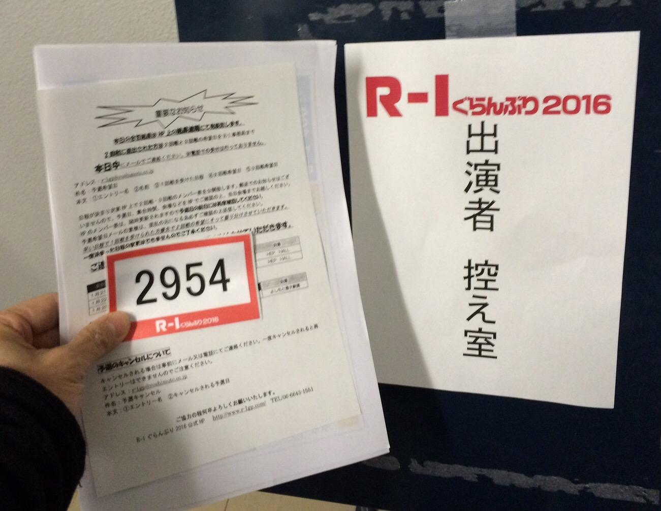 R-1ぐらんぷり2016 予選に出場してみた_c0217853_1495811.jpg